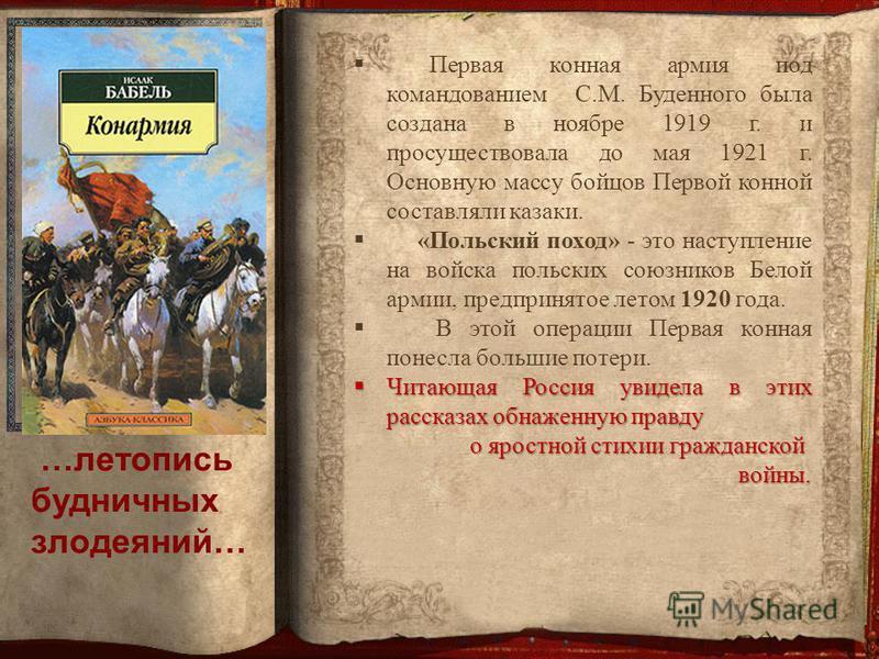 Первая конная армия под командованием С.М. Буденного была создана в ноябре 1919 г. и просуществовала до мая 1921 г. Основную массу бойцов Первой конной составляли казаки. «Польский поход» - это наступление на войска польских союзников Белой армии, пр