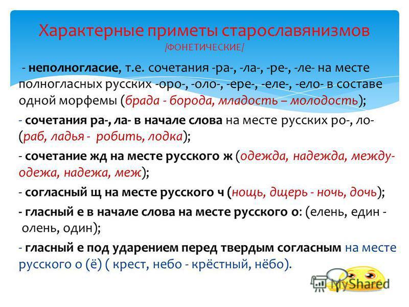 -- неполногласие, т.е. сочетания -ра-, -ла-, -ре-, -ляна месте полногласных русских -ооо-, -оло-, -ере-, -еля-, -ело- в составе одной морфемы (брада - бооода, младость – молодость); - сочетания ра-, ла- в началя слова на месте русских ро-, ло- (раб,