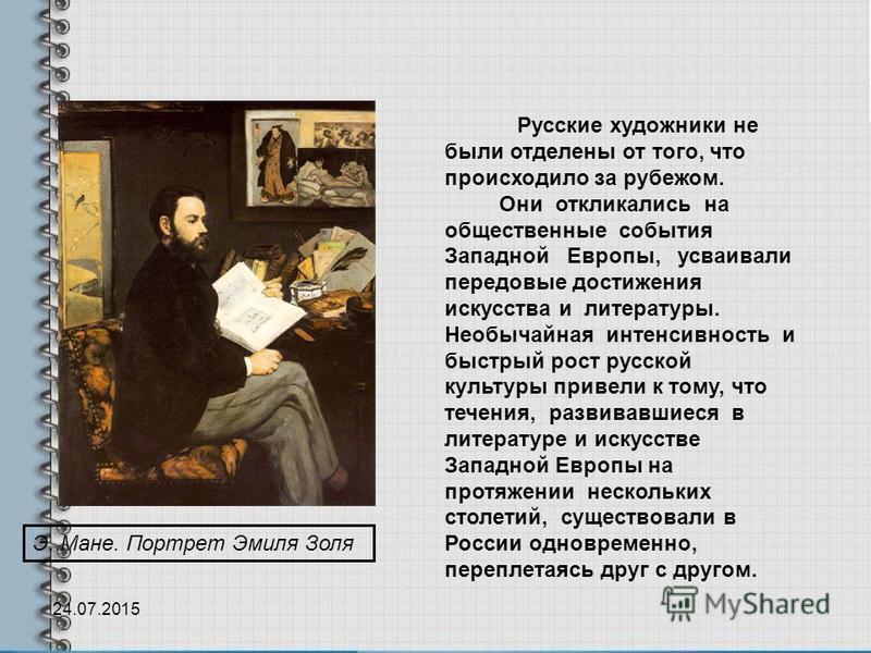 Русские художники не были отделены от того, что происходило за рубежом. Они откликались на общественные события Западной Европы, усваивали передовые достижения искусства и литературы. Необычайная интенсивность и быстрый рост русской культуры привели
