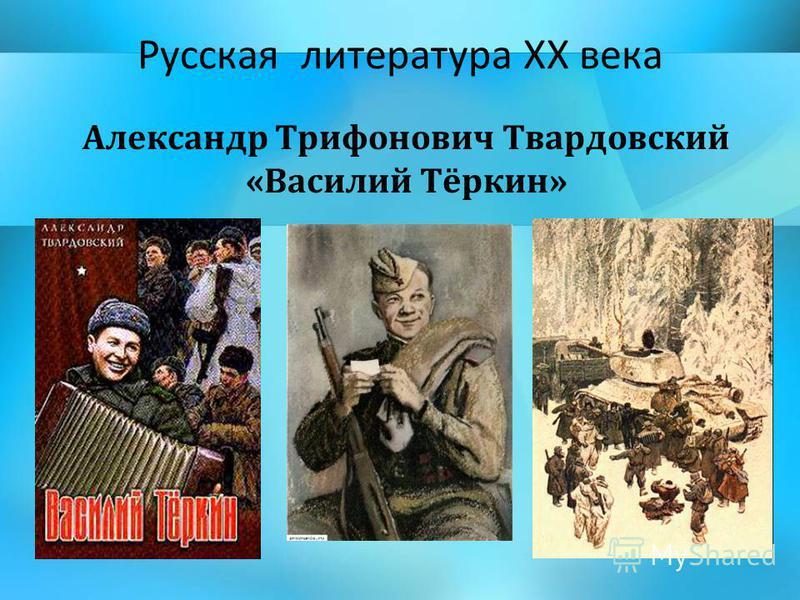 Русская литература ХX века Александр Трифонович Твардовский «Василий Тёркин»