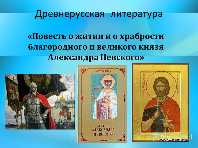 Древнерусская литература «Повесть о житии и о храбрости благородного и великого князя Александра Невского»