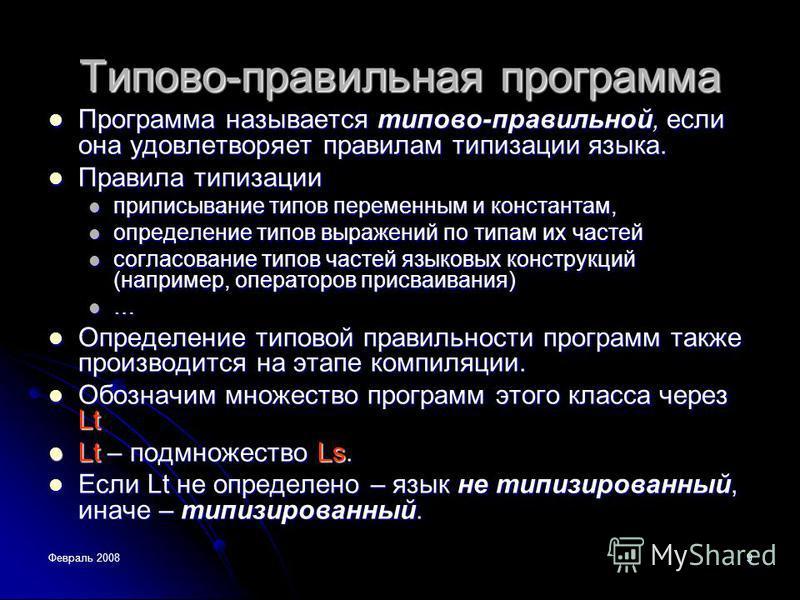 Февраль 20089 Типово-правильная программа Программа называется типовойййййййййййй-правильной, если она удовлетворяет правилам типизации языка. Программа называется типовойййййййййййй-правильной, если она удовлетворяет правилам типизации языка. Правил