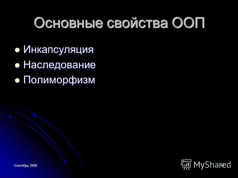 Сентябрь 200810 Основные свойства ООП Инкапсуляция Инкапсуляция Наследование Наследование Полиморфизм Полиморфизм