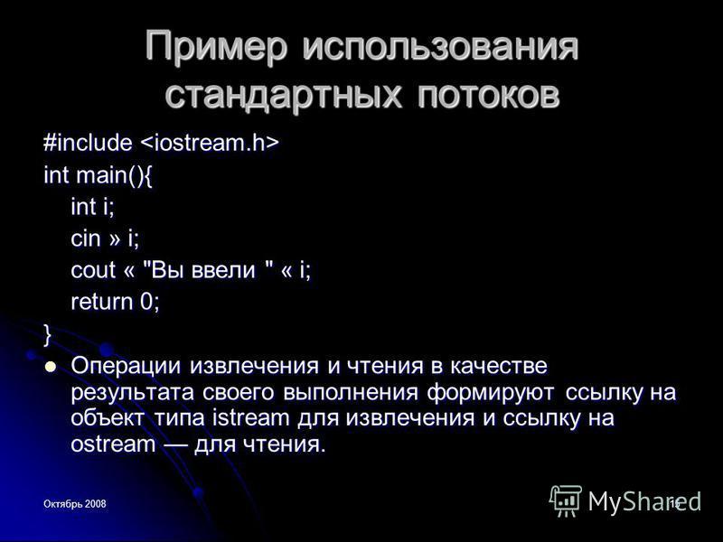 Октябрь 200815 Пример использования стандартных потоков #include #include int main(){ int i; cin » i; cout «
