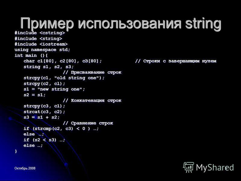 Октябрь 20085 Пример использования string #include #include using namespace std; int main (){ char c1[80], c2[80], сЗ[80];// Строки с завершающим нулим string s1, s2, s3; // Присваивание строк strcpy(c1,