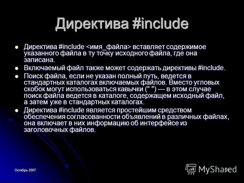 Октябрь 200721 Директива #include Директива #include вставляет содержимое указанного файла в ту точку исходного файла, где она записана. Директива #include вставляет содержимое указанного файла в ту точку исходного файла, где она записана. Включаемый