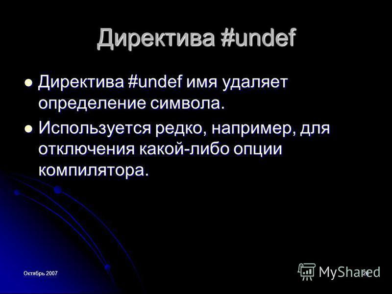 Октябрь 200726 Директива #undef Директива #undef имя удаляет определение символа. Директива #undef имя удаляет определение символа. Используется редко, например, для отключения какой-либо опции компилятора. Используется редко, например, для отключени