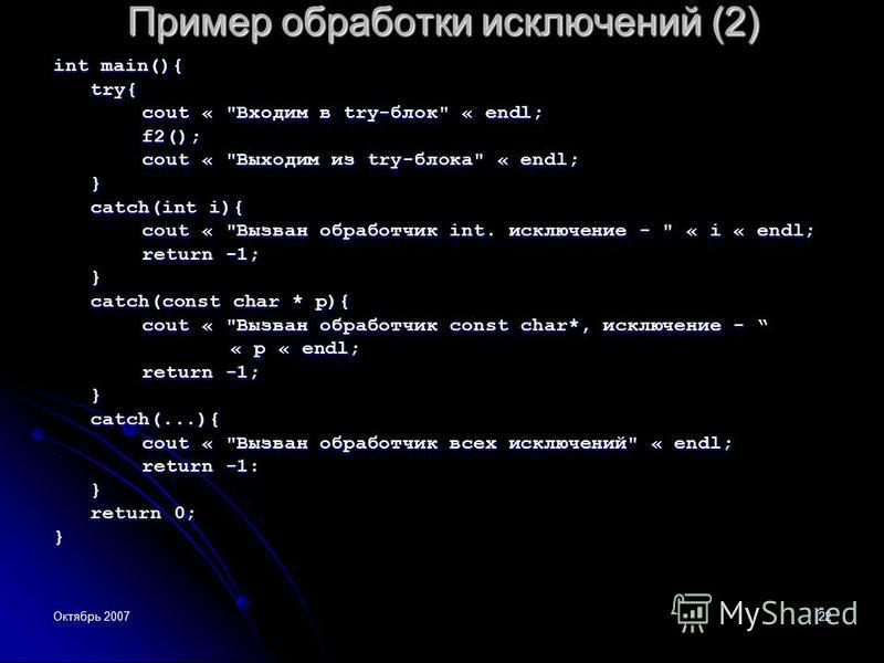 Октябрь 200722 Пример обработки исключений (2) int main(){ try{ cout «