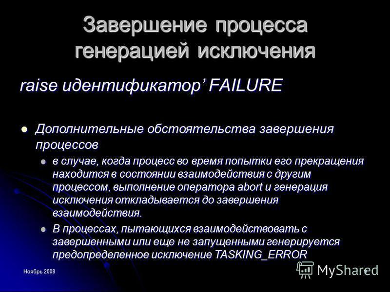 Ноябрь 20089 Завершение процесса генерацией исключения raise идентификатор FAILURE raise идентификатор FAILURE Дополнительные обстоятельства завершения процессов Дополнительные обстоятельства завершения процессов в случае, когда процесс во время попы