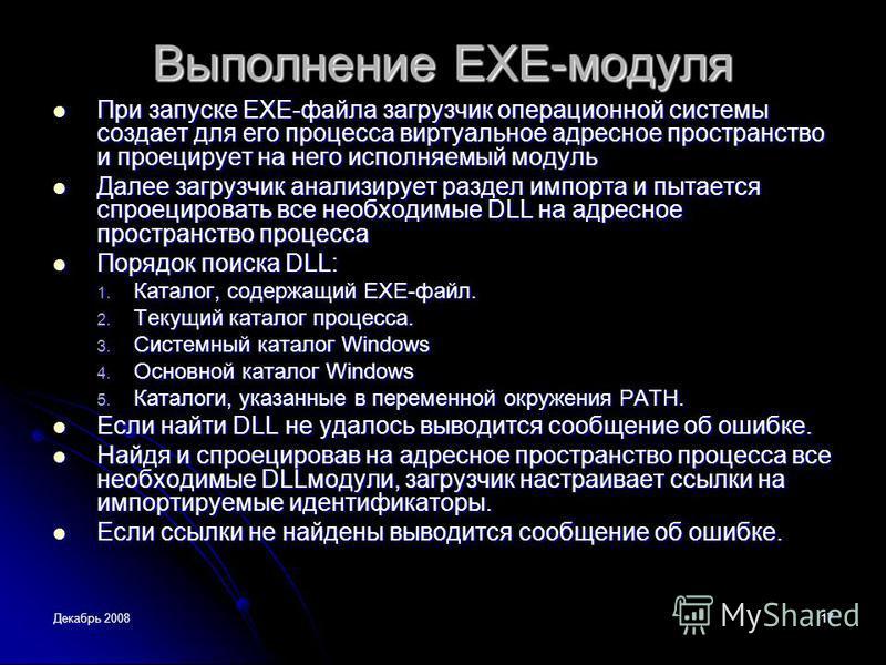 Декабрь 200817 Выполнение EXE-модуля При запуске ЕХЕ-файла загрузчик операционной системы создает для его процесса виртуальное адресное пространство и проецирует на него исполняемый модуль При запуске ЕХЕ-файла загрузчик операционной системы создает