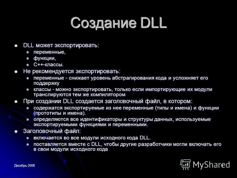 Декабрь 20088 Создание DLL DLL может экспортировать: DLL может экспортировать: переменные, переменные, функции, функции, С++-классы. С++-классы. Не рекомендуется экспортировать: Не рекомендуется экспортировать: переменные - снижает уровень абстрагиро