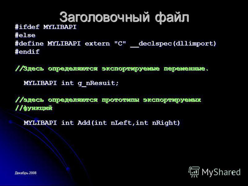 Декабрь 20089 Заголовочный файл #ifdef MYLIBAPI #else #define MYLIBAPI extern