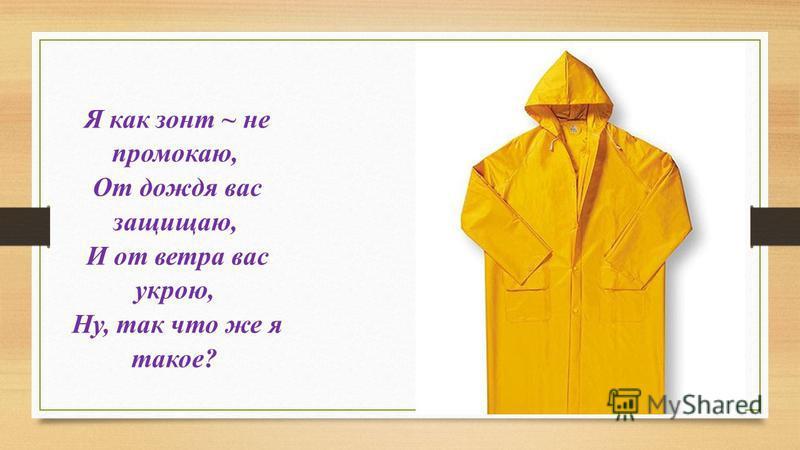 Я как зонт ~ не промокаю, От дождя вас защищаю, И от ветра вас укрою, Ну, так что же я такое?