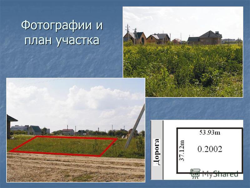 Фотографии и план участка