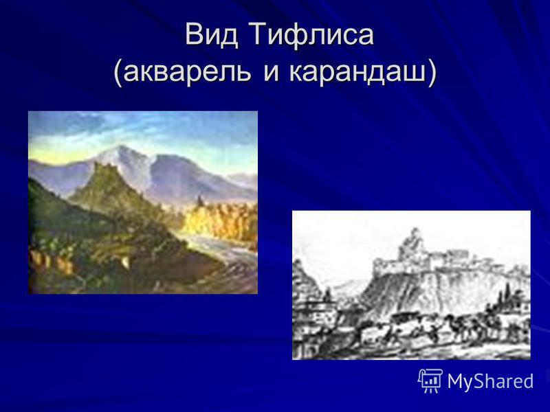 Вид Тифлиса (акварель и карандаш) Вид Тифлиса (акварель и карандаш)