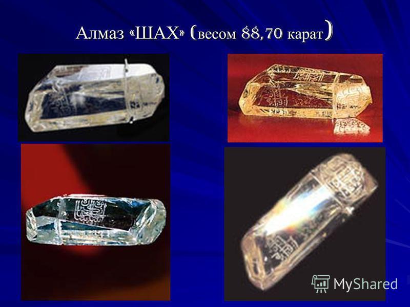 Алмаз « ШАХ » ( весом 88,70 карат )