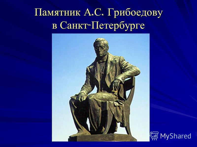 Памятник А. С. Грибоедову в Санкт - Петербурге