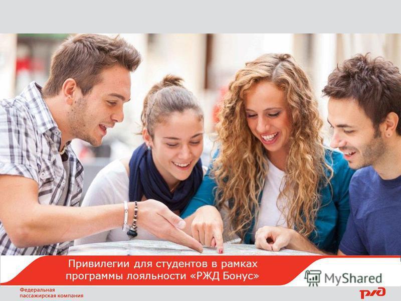 Привилегии для студентов в рамках программы лояльности «РЖД Бонус»