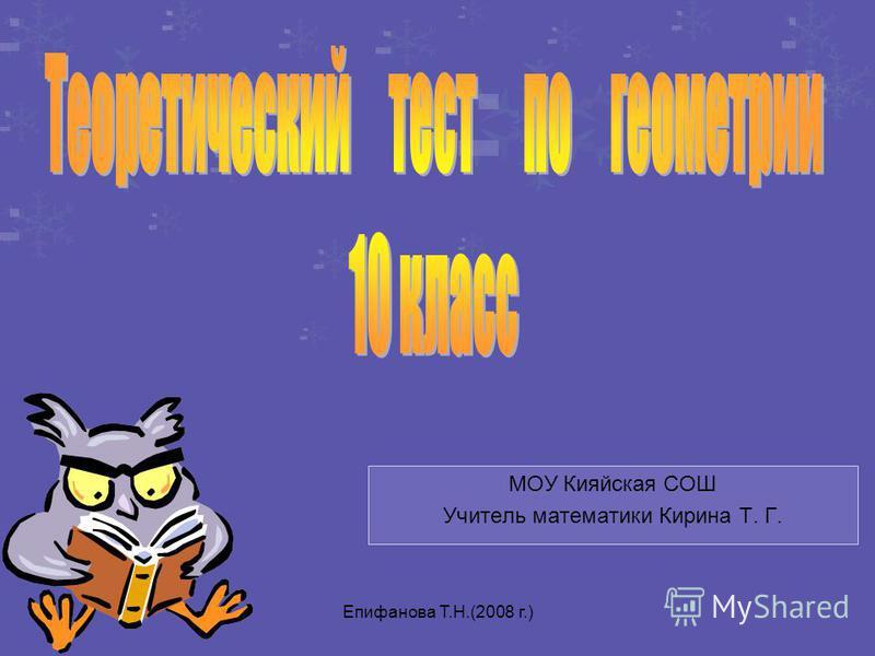 Епифанова Т.Н.(2008 г.) МОУ Кияйская СОШ Учитель математики Кирина Т. Г.
