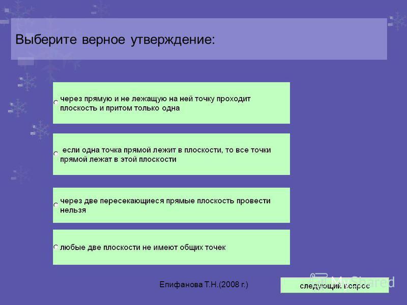 Епифанова Т.Н.(2008 г.) Выберите верное утверждение: