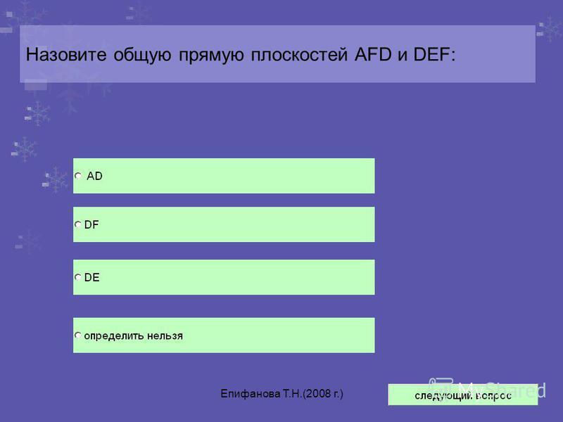 Епифанова Т.Н.(2008 г.) Назовите общую прямую плоскостей AFD и DEF: