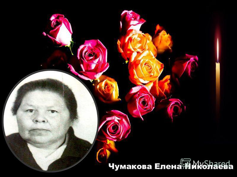Чумакова Елена Николаева