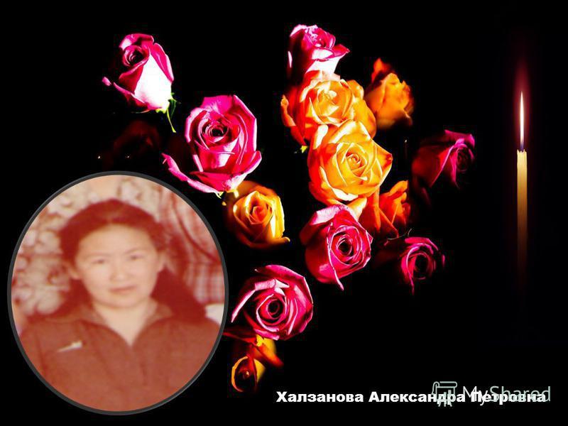 Халзанова Александра Петровна