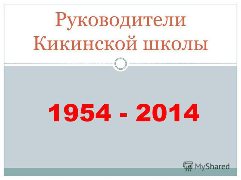 Руководители Кикинской школы 1954 - 2014