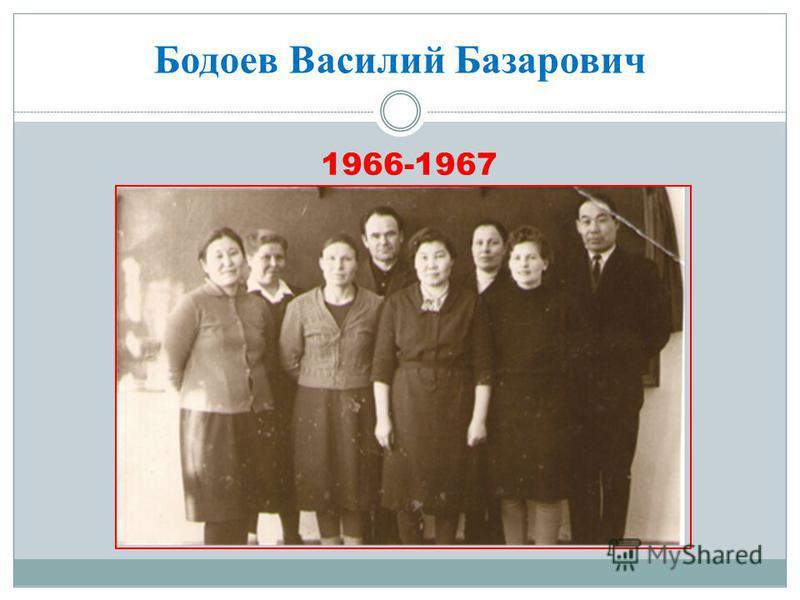Бодоев Василий Базарович 1966-1967