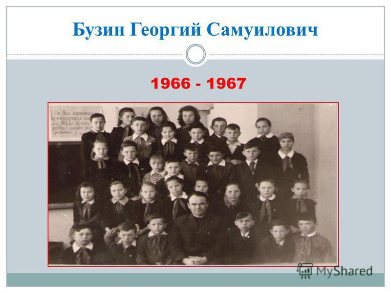 Бузин Георгий Самуилович 1966 - 1967