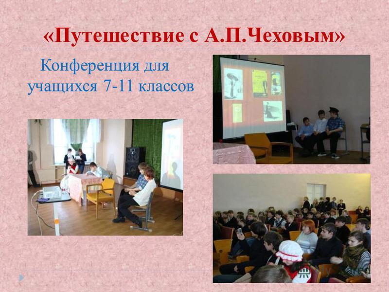«Путешествие с А.П.Чеховым» Конференция для учащихся 7-11 классов