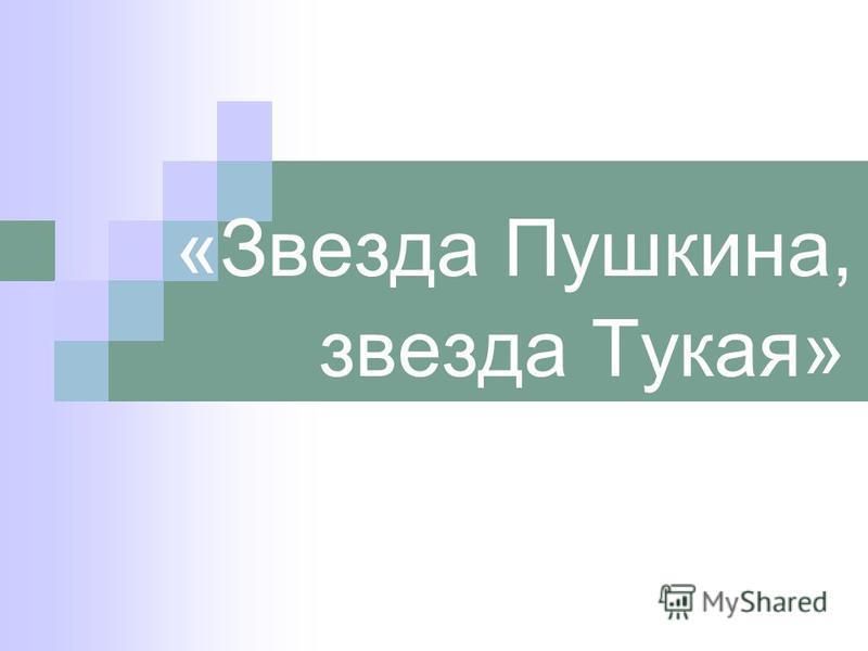 «Звезда Пушкина, звезда Тукая»