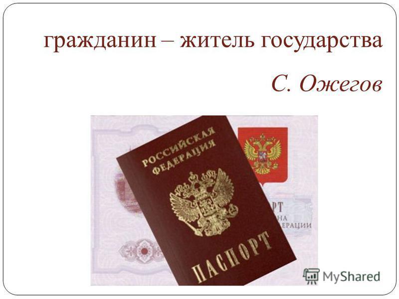 гражданин – житель государства С. Ожегов
