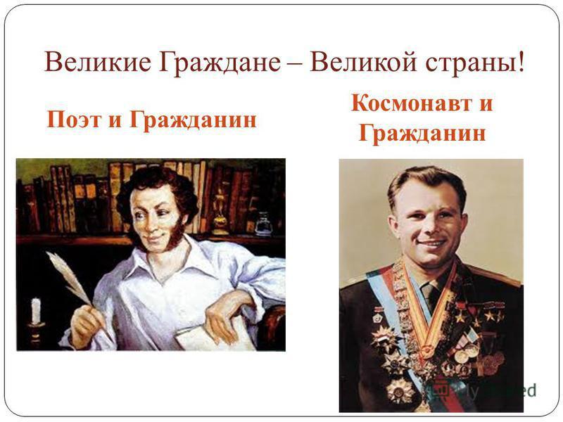 Великие Граждане – Великой страны! Поэт и Гражданин Космонавт и Гражданин