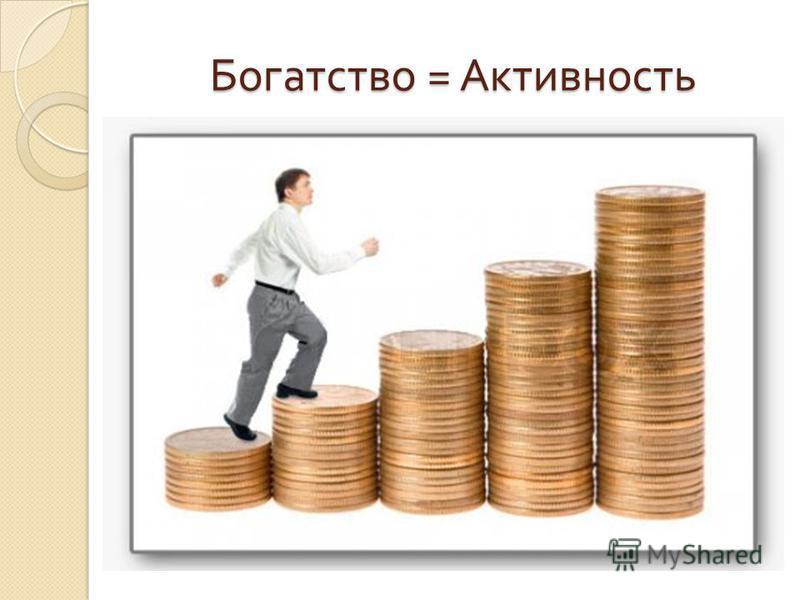 Богатство = Активность