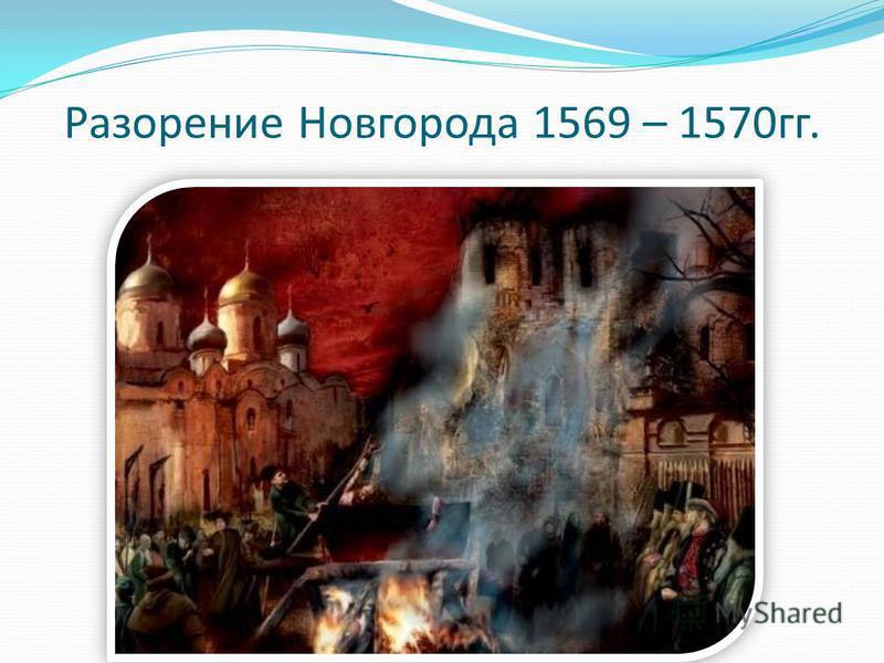 Разорение Новгорода 1569 – 1570 гг.