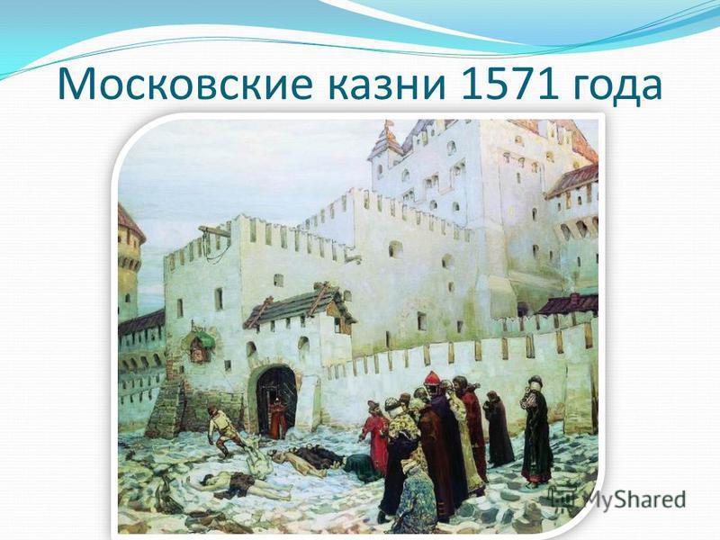 Московские казни 1571 года