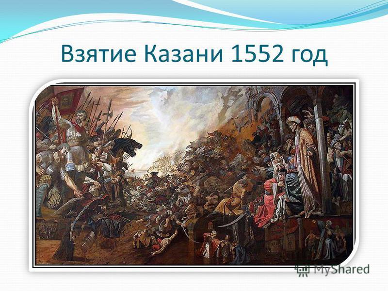Взятие Казани 1552 год