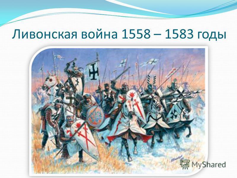 Ливонская война 1558 – 1583 годы