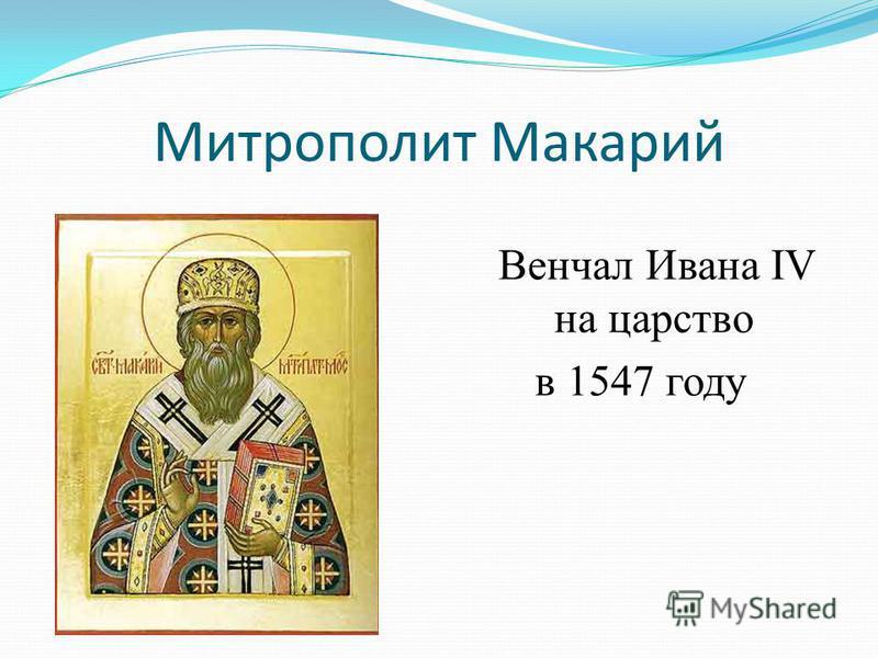 Митрополит Макарий Венчал Ивана IV на царство в 1547 году