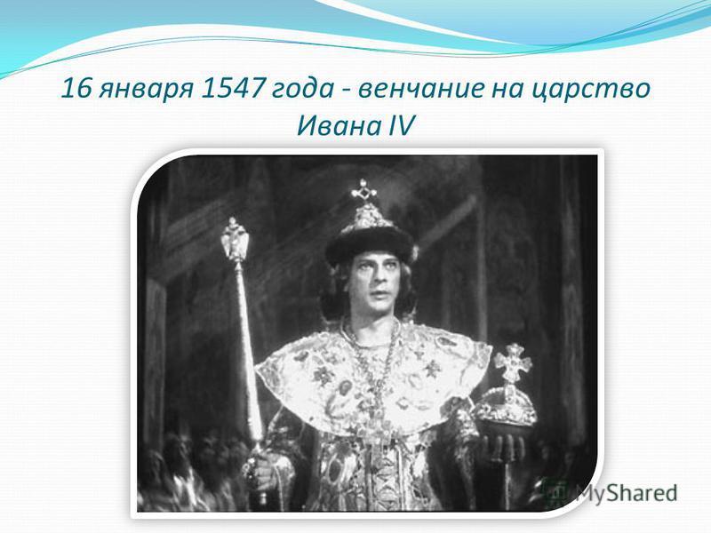 16 января 1547 года - венчание на царство Ивана IV