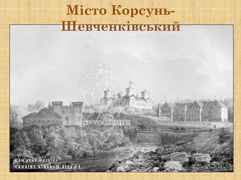 Місто Корсунь- Шевченківський