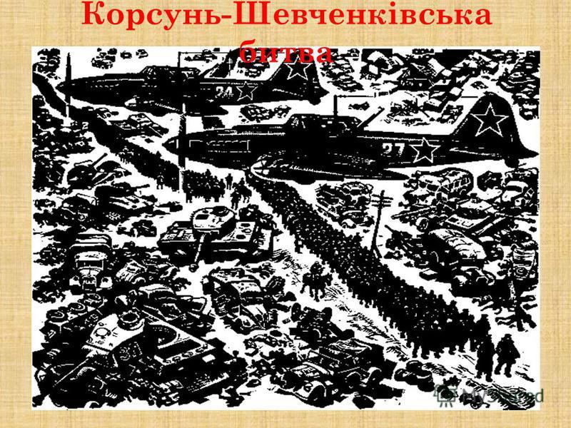 Корсунь-Шевченківська битва