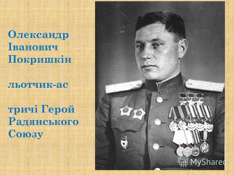 Олександр Іванович Покришкін льотчик-ас тричі Герой Радянського Союзу