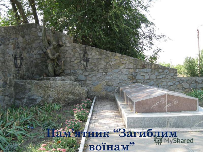 Памятник Загиблим воїнам