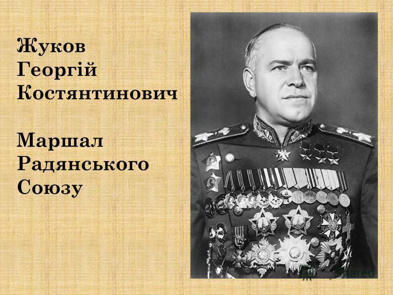 Жуков Георгій Костянтинович Маршал Радянського Союзу