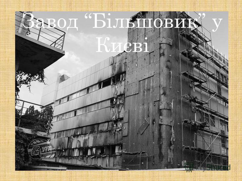 Завод Більшовик у Києві