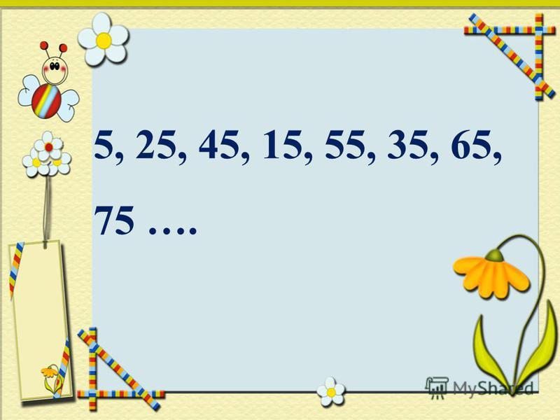 5, 25, 45, 15, 55, 35, 65, 75 ….