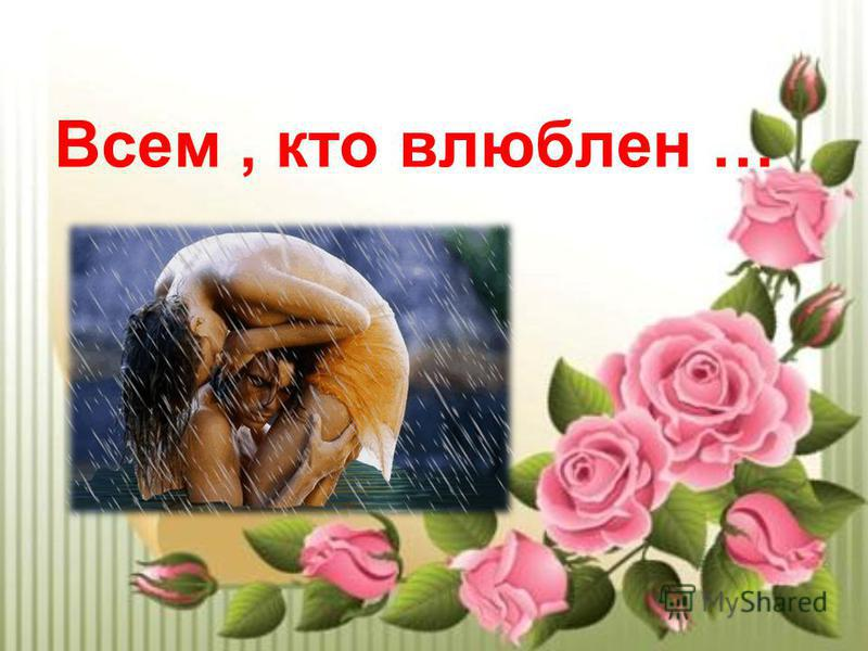 Всем, кто влюблен …