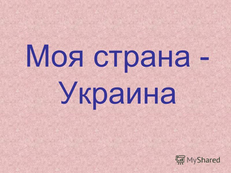 Моя страна - Украина